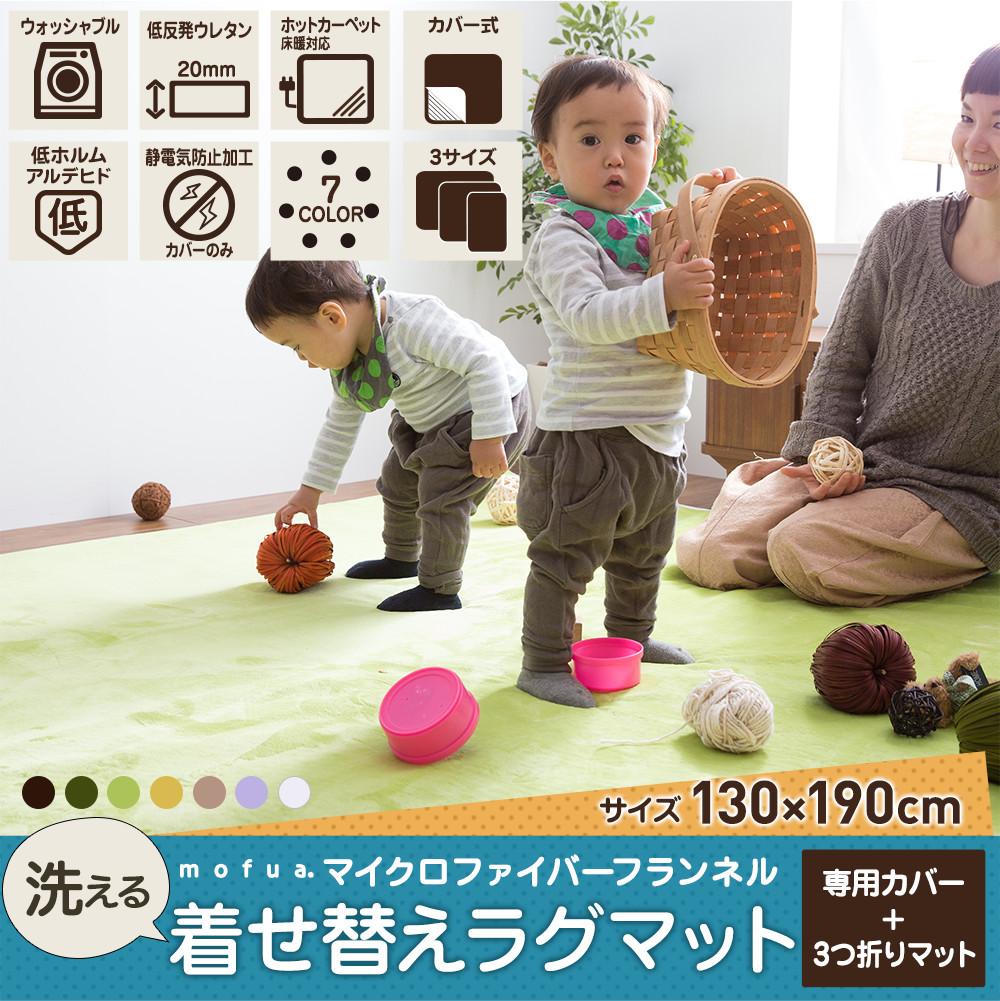 洗える着せ替えラグ S/約130×190cm(低反発三つ折マット+専用カバーセット)