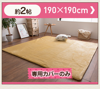 約190×190cm専用カバー