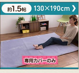 約130×190cm専用カバー