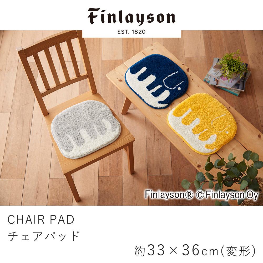フィンレイソンの中でも人気のエレファンティデザイン Finlayson フィンレイソン エレファンティ チェアパッド 約33×36cm(変形)