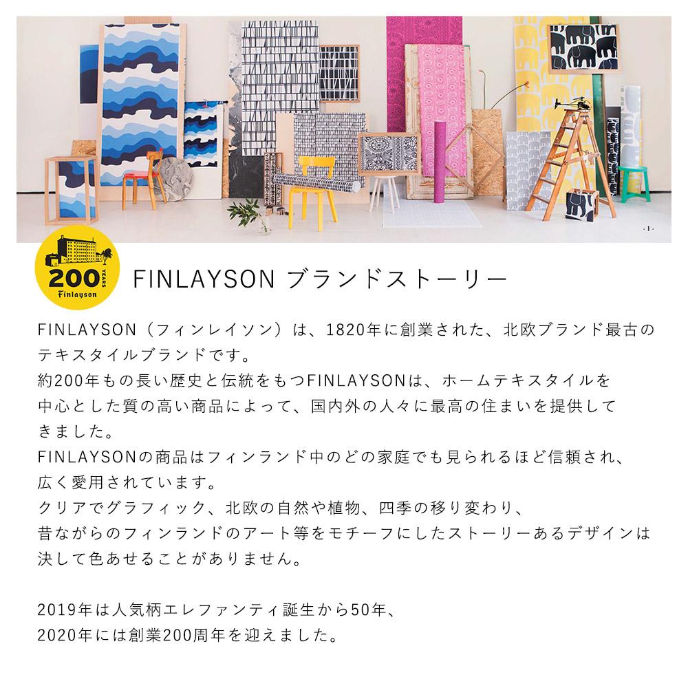 Finlayson(フィンレイソン)は1820年に創業された、北欧ブランド最古のテキスタイルブランドです。