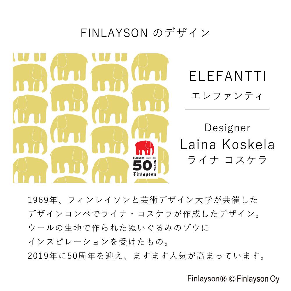 エレファンティはウールの生地で作られたぬいぐるみのゾウにインスピレーションを受けたもの。