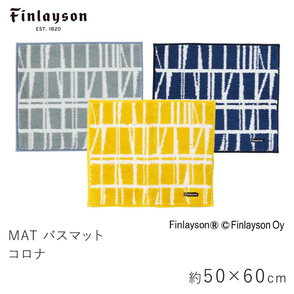 シンプルで幾何学的デザインなフィンレイソンのコロナデザイン Finlayson フィンレイソン コロナ バスマット 約50×60cm