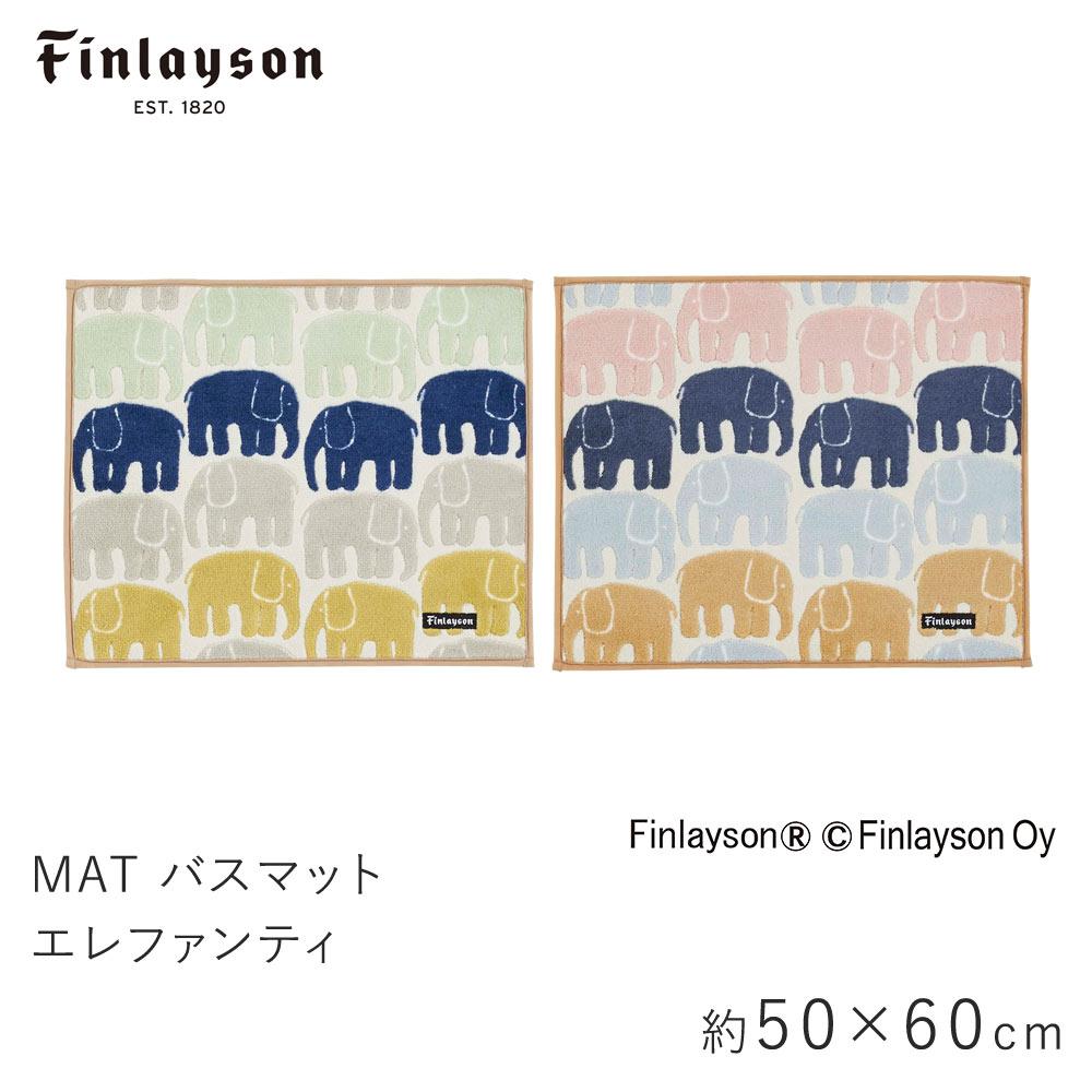 フィンレイソンの中でも人気のエレファンティデザイン Finlayson フィンレイソン エレファンティ バスマット 約50×60cm