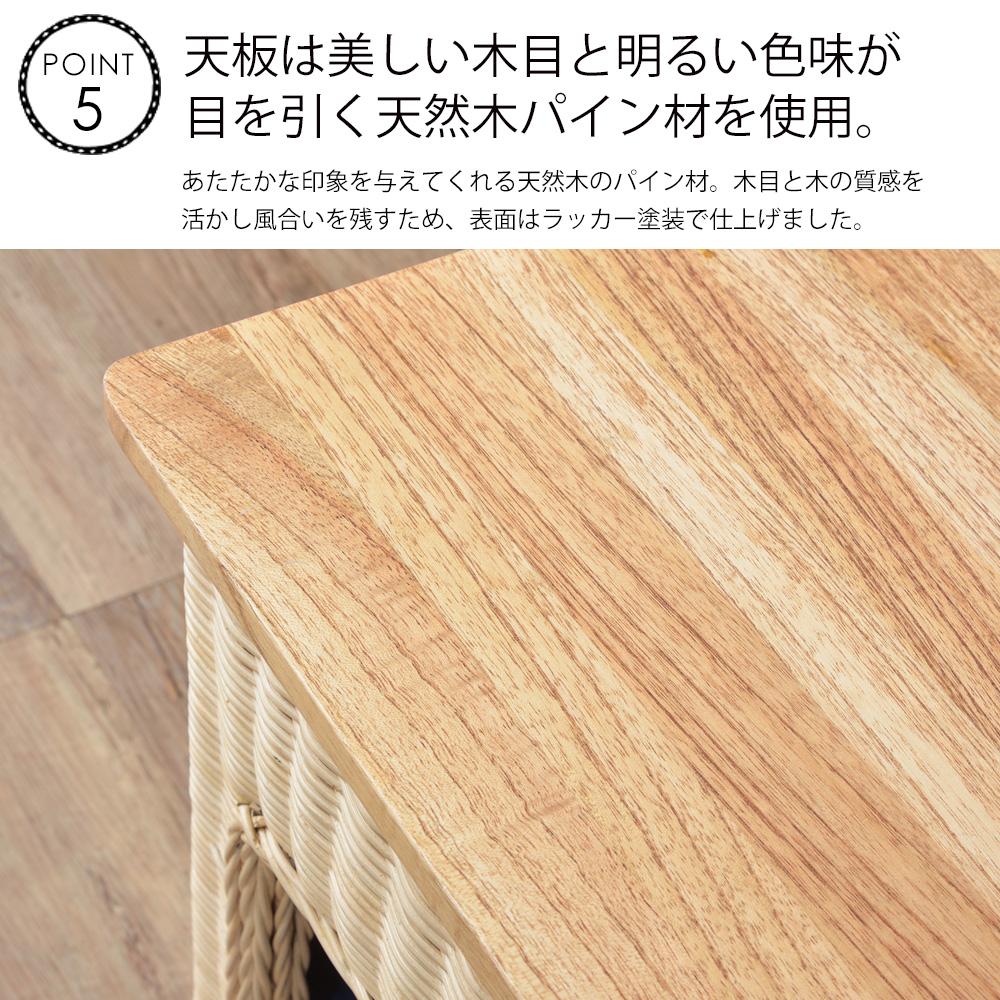 天板は美しい木目と明るい色が目を引く天然木パイン材を使用。