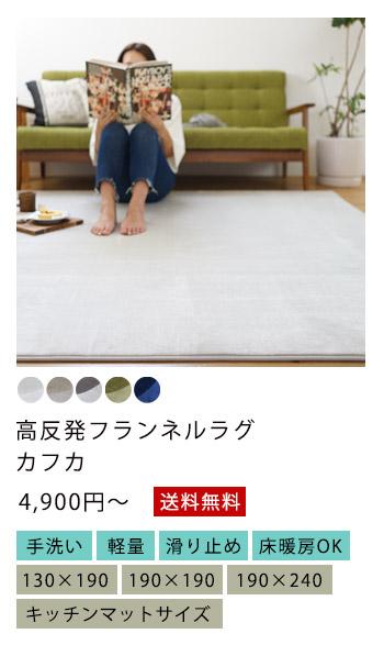 高反発フランネルラグ【カフカ】