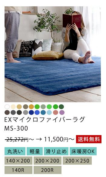 EXマイクロファイバーラグ【MS-300】