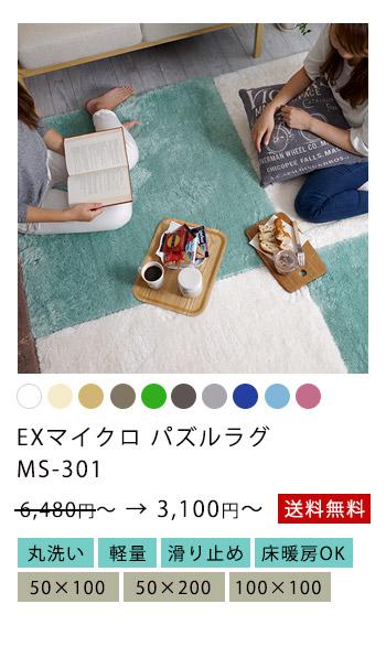 EXマイクロパズルラグ【MS-301】