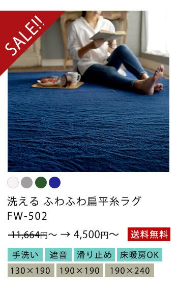 洗える扁平糸ラグマット【FW-502】