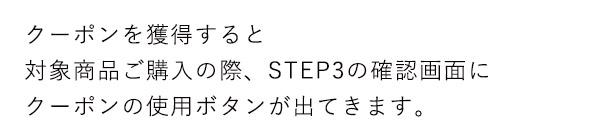 クーポンを獲得すると、対象商品ご購入の際、STEP3の確認画面にクーポンの使用ボタンが出てきます。