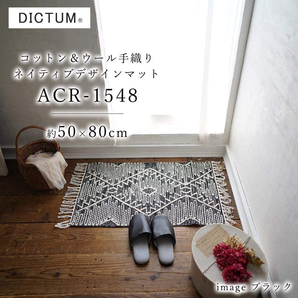 コットン&ウール手織りマット/約50×80cm