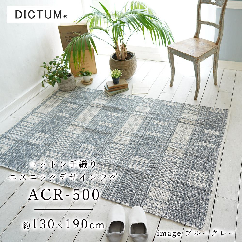 コットン手織りラグ/約130×190cm