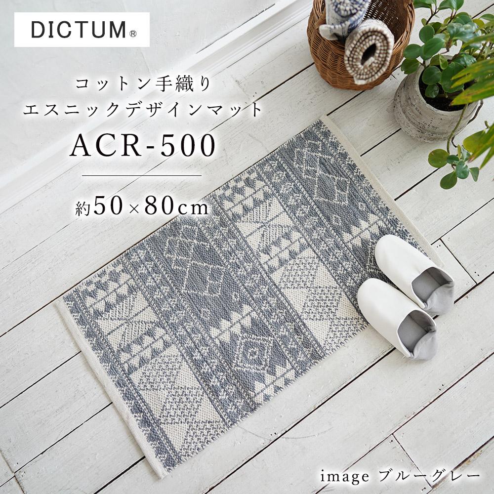 コットン手織りマット/約50×80cm