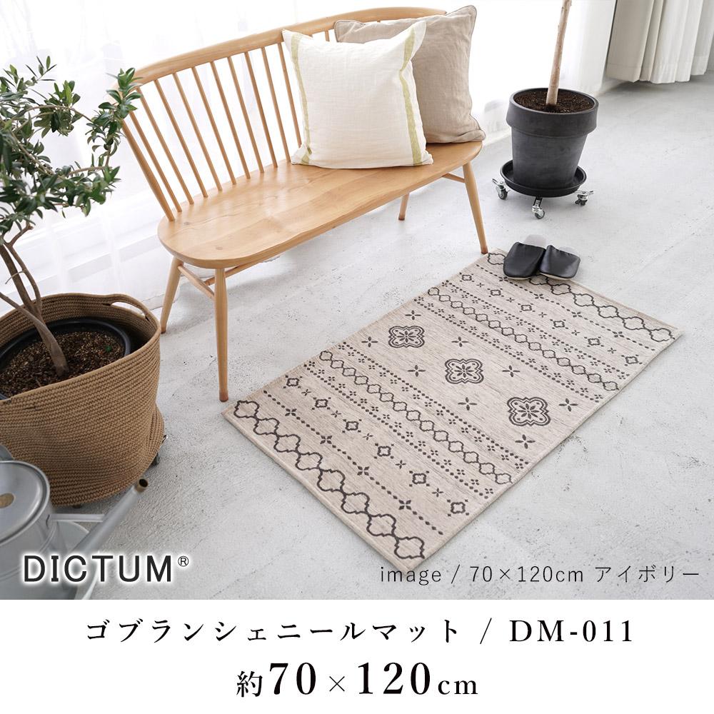 モロッコタイルデザインのゴブラン織り シェニールマット 玄関マット DM-011 約70×120cm