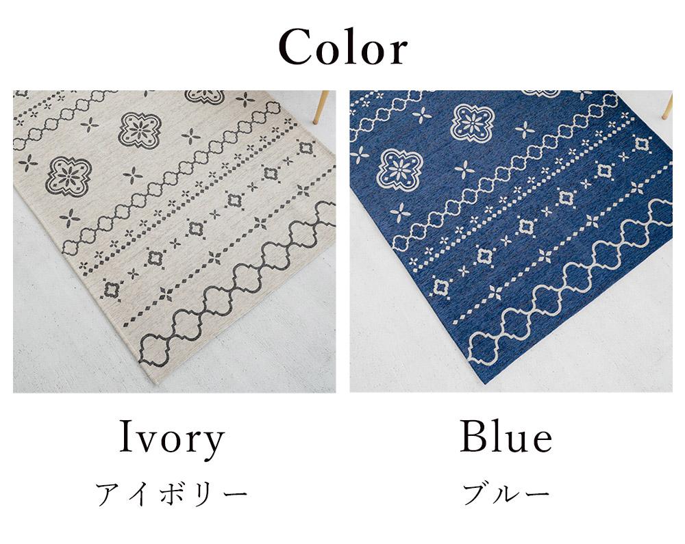 カラーバリエーション/アイボリー・ブルー
