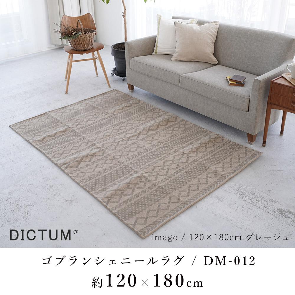 リブニットデザインのゴブラン織り シェニールラグ DM-012 Sサイズ/約120×180cm