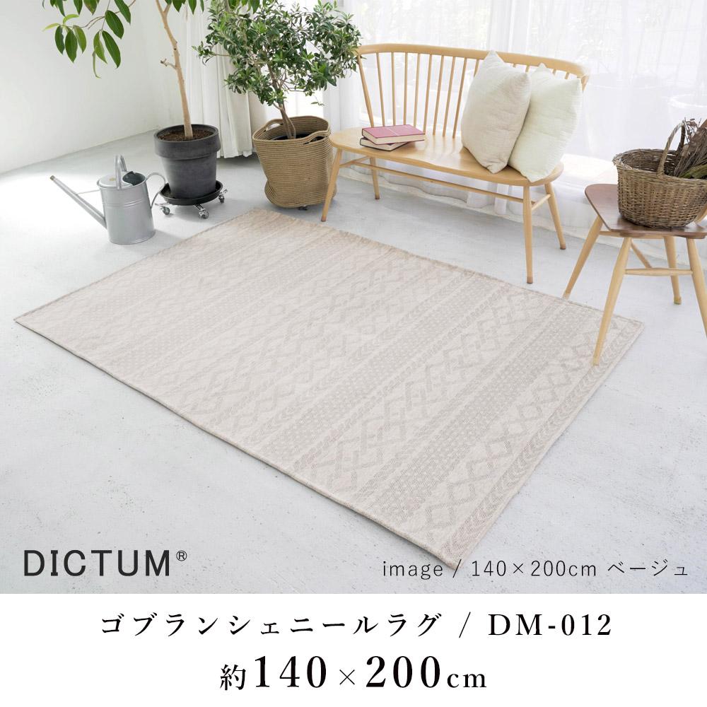 リブニットデザインのゴブラン織り シェニールラグ DM-012 Sサイズ/約140×200cm(約1.5畳相当)
