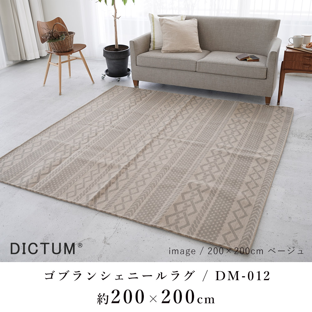 リブニットデザインのゴブラン織り シェニールラグ DM-012 Mサイズ/約200×200cm(約2畳相当)