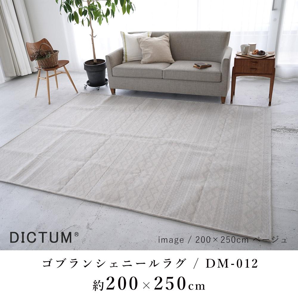リブニットデザインのゴブラン織り シェニールラグ DM-012 Lサイズ/約200×250cm(約3畳相当)