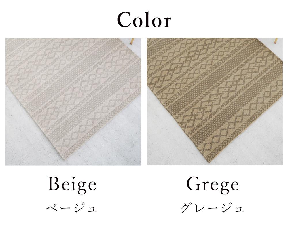 カラーバリエーション/ベージュ・グレージュ