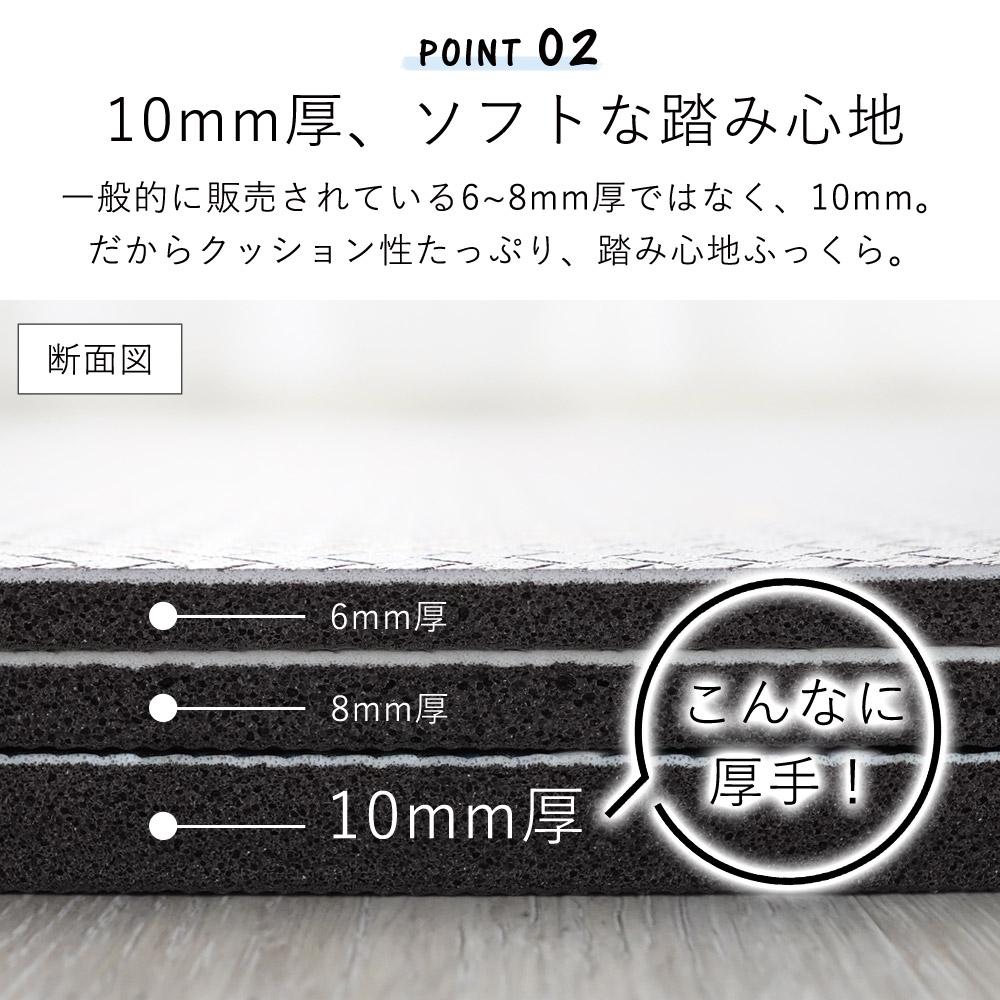 10mm厚のソフトな踏み心地。