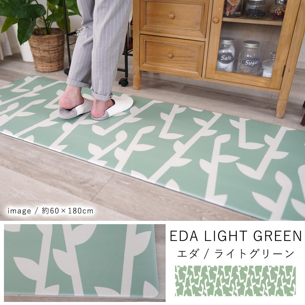 エダ/ライトグリーン