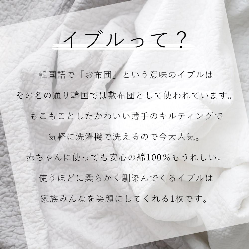 【イブルって?】韓国語で「お布団」という意味のイブルはその名の通り韓国では敷布団として使われています。薄手のかわいいキルティングで、気軽に洗濯機で洗える綿100%のイブルは、今大人気!