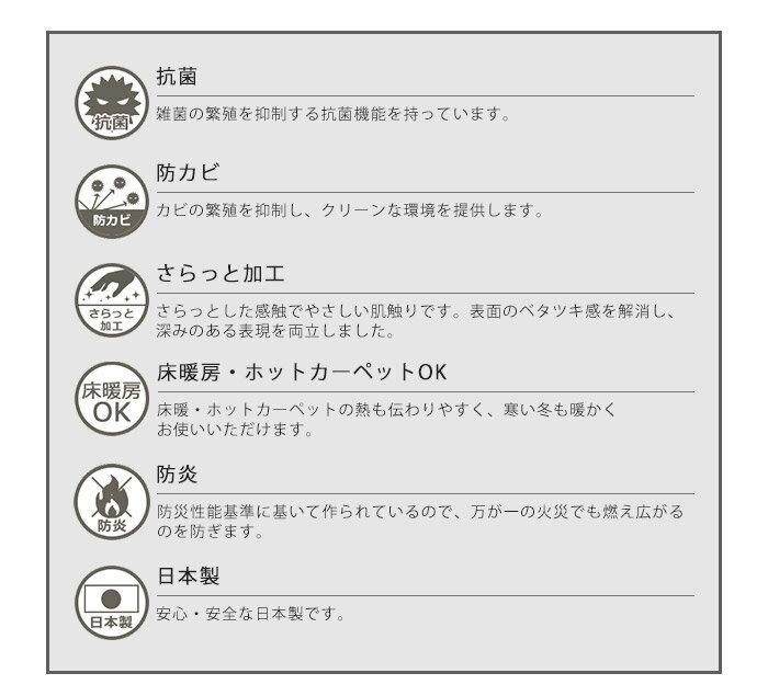 抗菌・防カビ・さらっと加工・床暖房・ホットカーペット対応・防炎・日本製