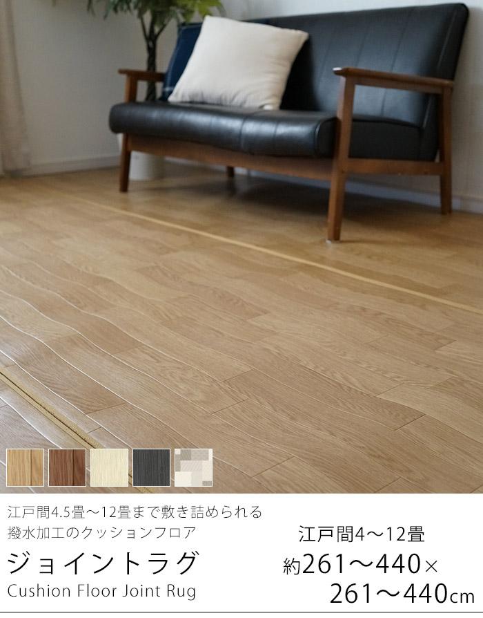 江戸間4.5畳~12畳まで敷き詰められる、撥水加工のクッションフロア ジョイントラグ/約261×261cm/江戸間4.5畳サイズ