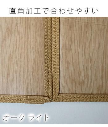 角は特殊な直角加工。スタイリッシュで、敷き詰めやすい。