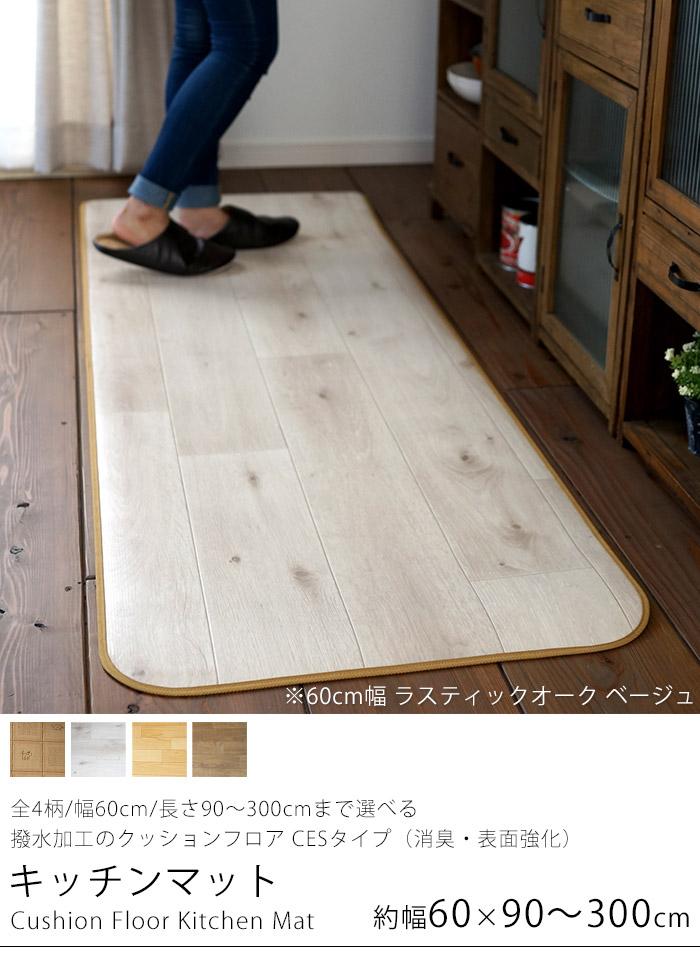 オーダーサイズ キッチンマット(消臭/表面強化 CESタイプ) 幅60cm×長さ90~300cm(10cm単位)