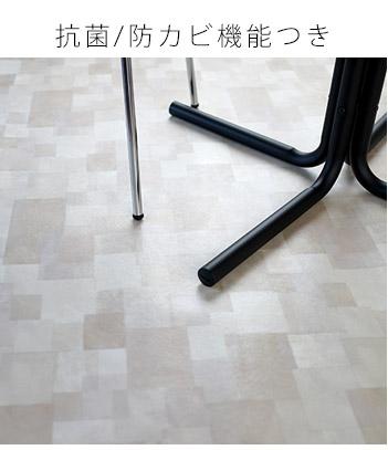 ダイニングシーン以外の汚れが気になるスペースでの使用もおすすめ。