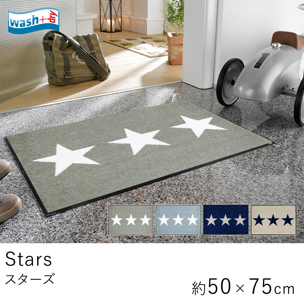室内でも屋外でも使えるおしゃれな泥落としマット 玄関マット スターズサンド 約50×75cm ≪C021A・C022A・C027A・ C026A≫ Wash & Dry ウォッシュ&ドライ