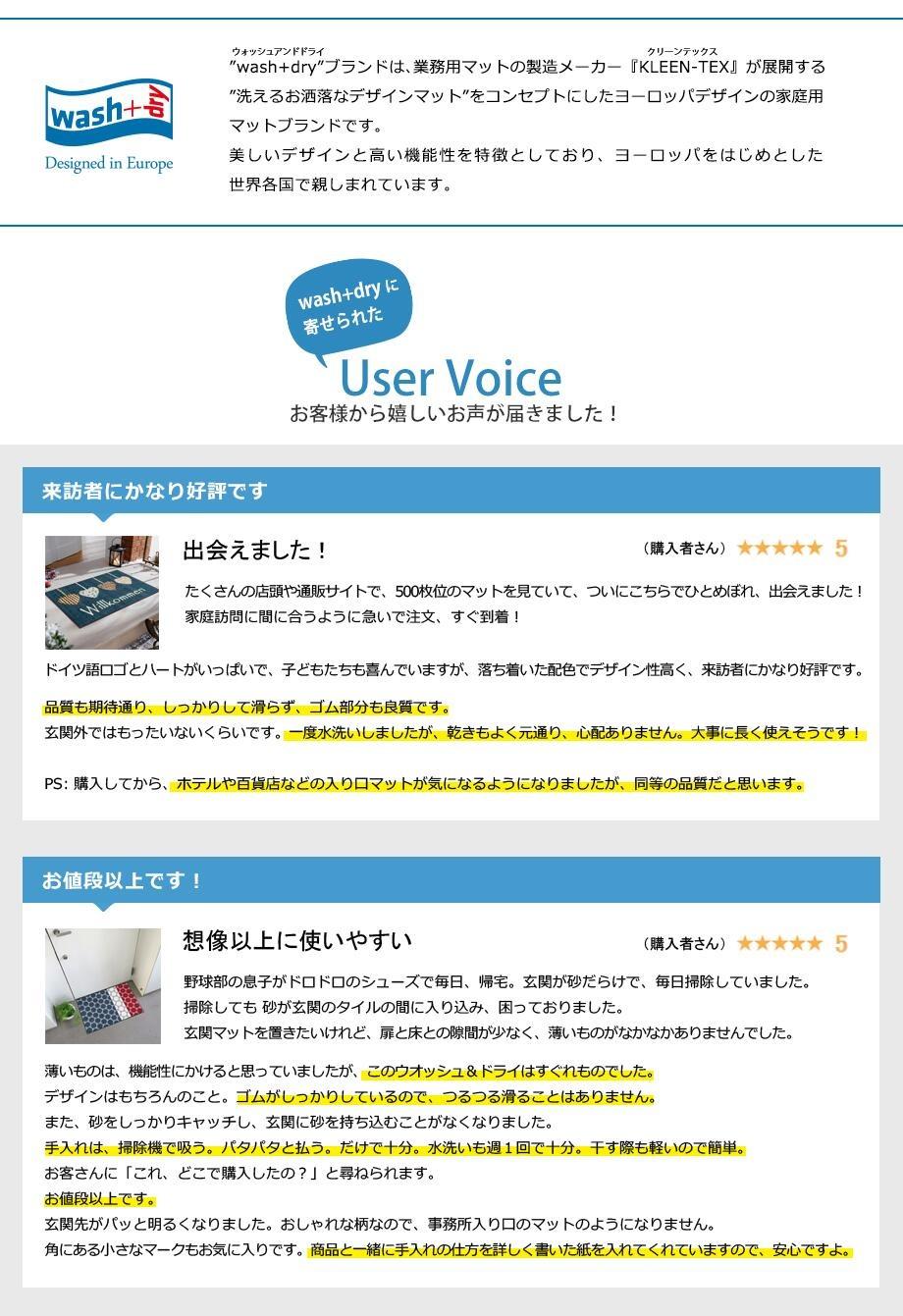 ユーザーのお声