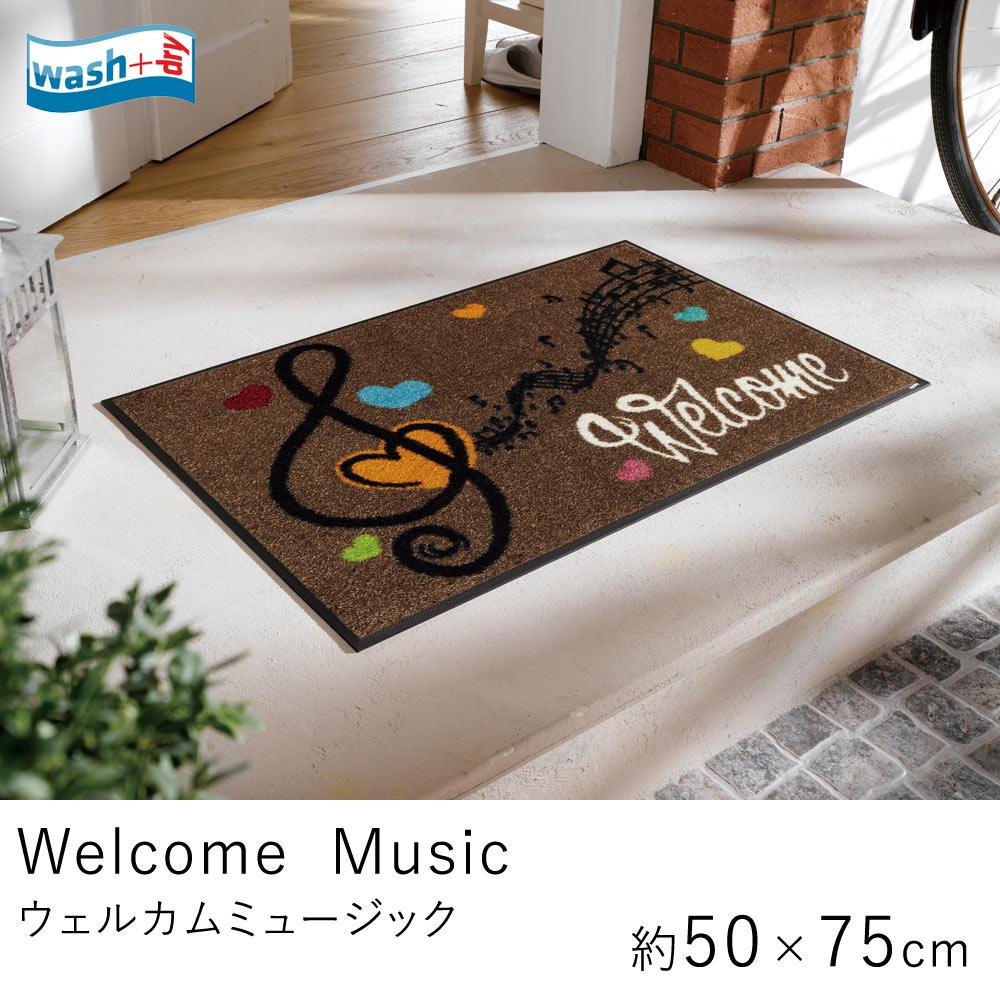 室内でも屋外でも使えるおしゃれな泥落としマット 玄関マット ウェルカムミュージック 約50×75cm  ≪A032A≫ Wash & Dry ウォッシュドライ