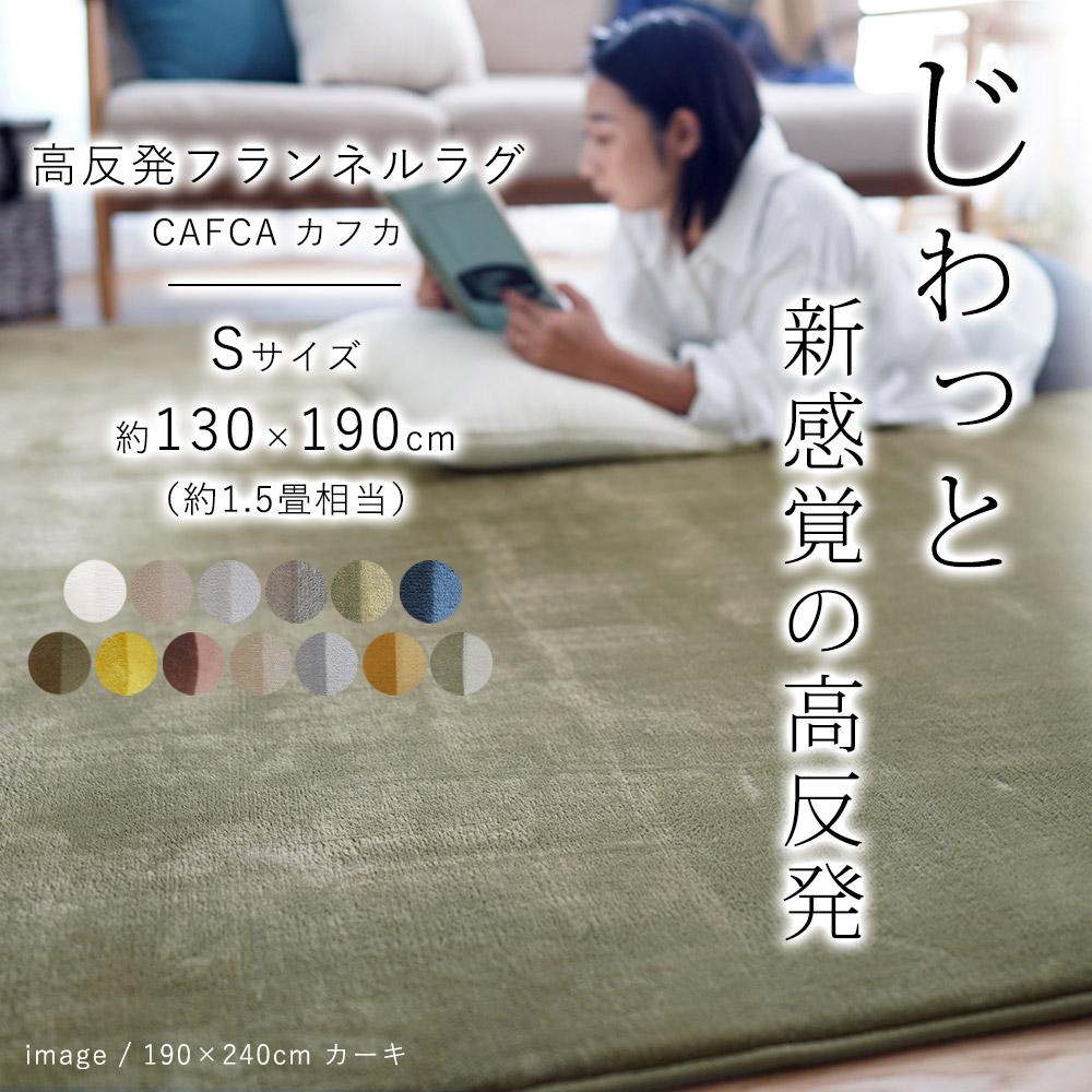 カフカ/Sサイズ/約130×190cm(Sサイズ/約1.5畳相当)