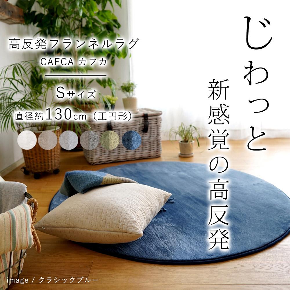 カフカ/Sサイズ/直径約130cm(円形)