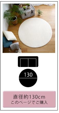 約130Rcm(円形)