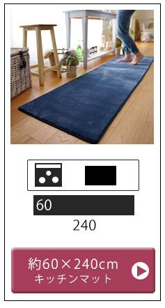 約60×240cm