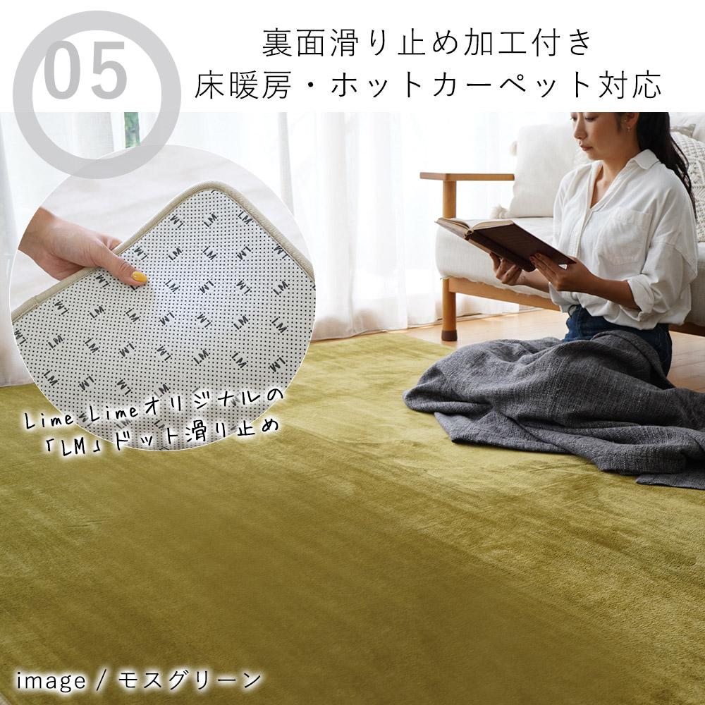 裏面は滑りにくい加工でラグがズレにくい/床暖房・ホットカーペット対応です。