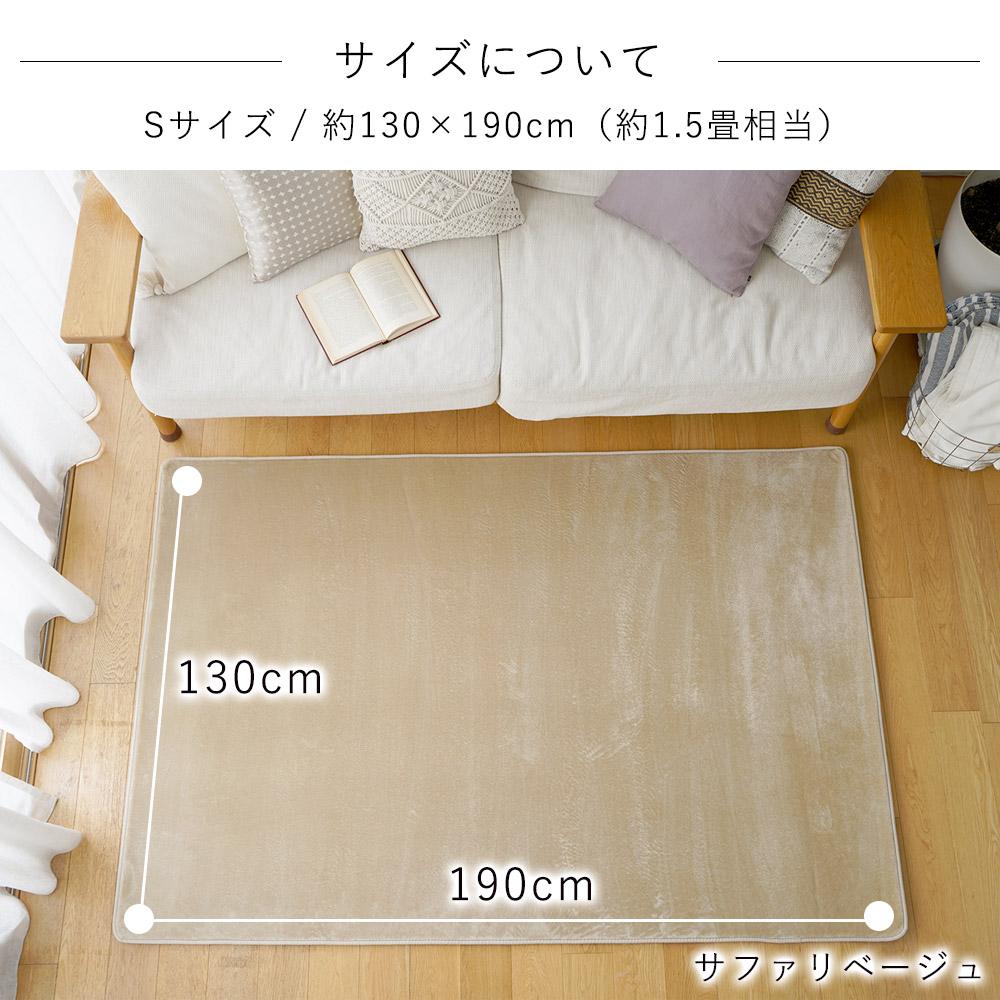 約130×190cm