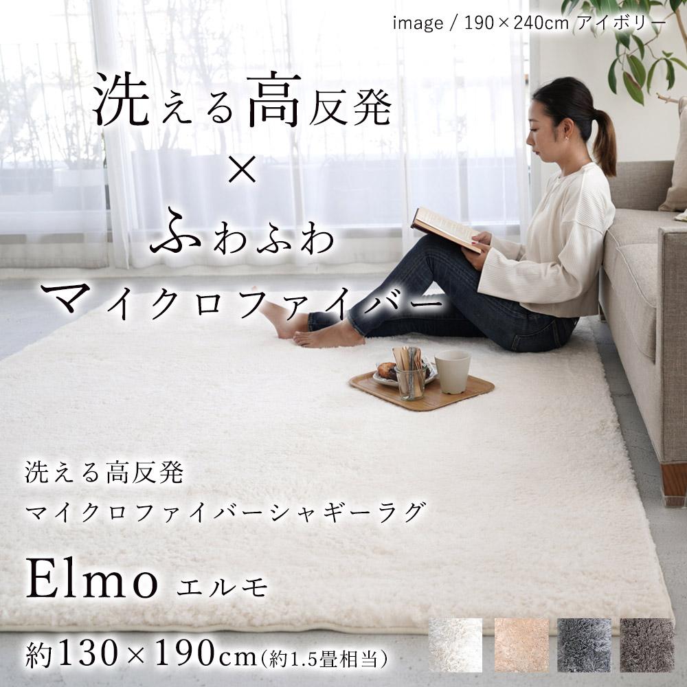 エルモ Sサイズ/約1.5畳相当