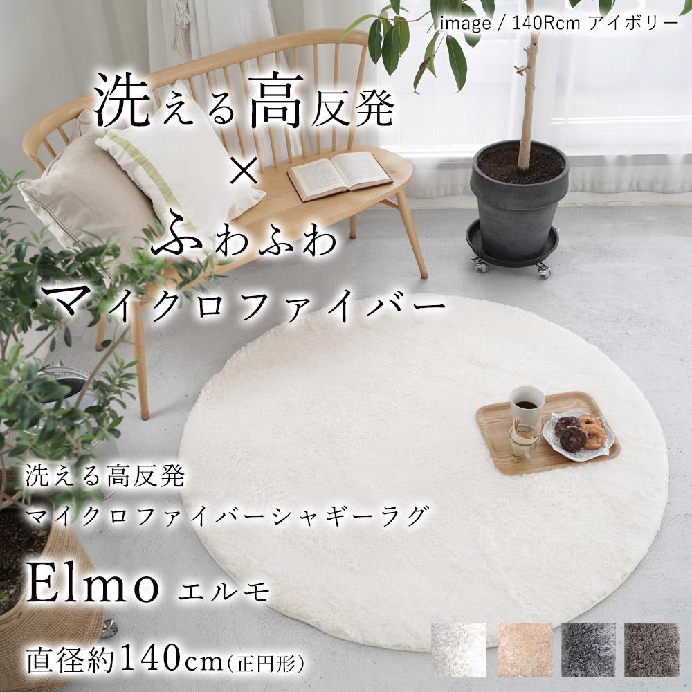 エルモ 直径140cm/正円形(Sサイズ)
