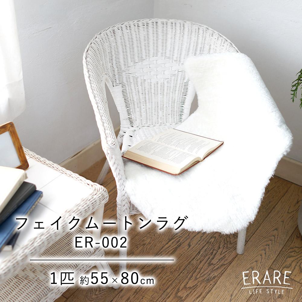 フェイクムートンラグ ERARE(エラーレ)/ER002 約55×80cm