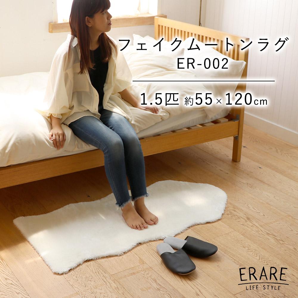 フェイクムートンラグ ERARE(エラーレ)/ER002 約55×120cm
