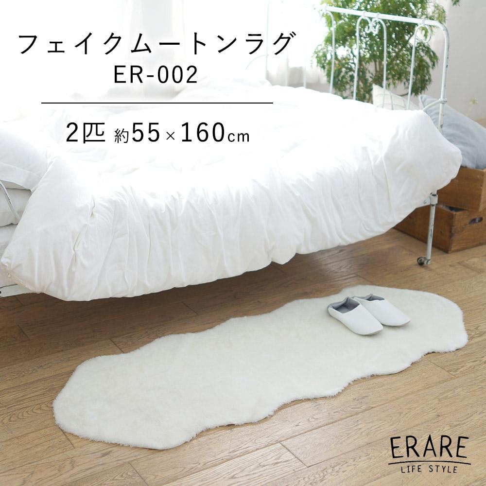 フェイクムートンラグ ERARE(エラーレ)/ER002 約55×160cm