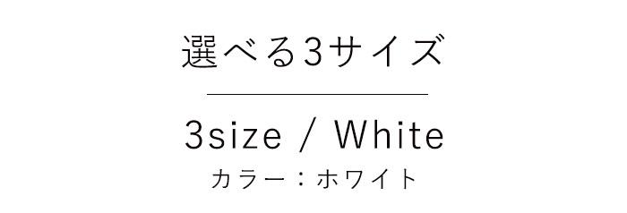 選べる3サイズ