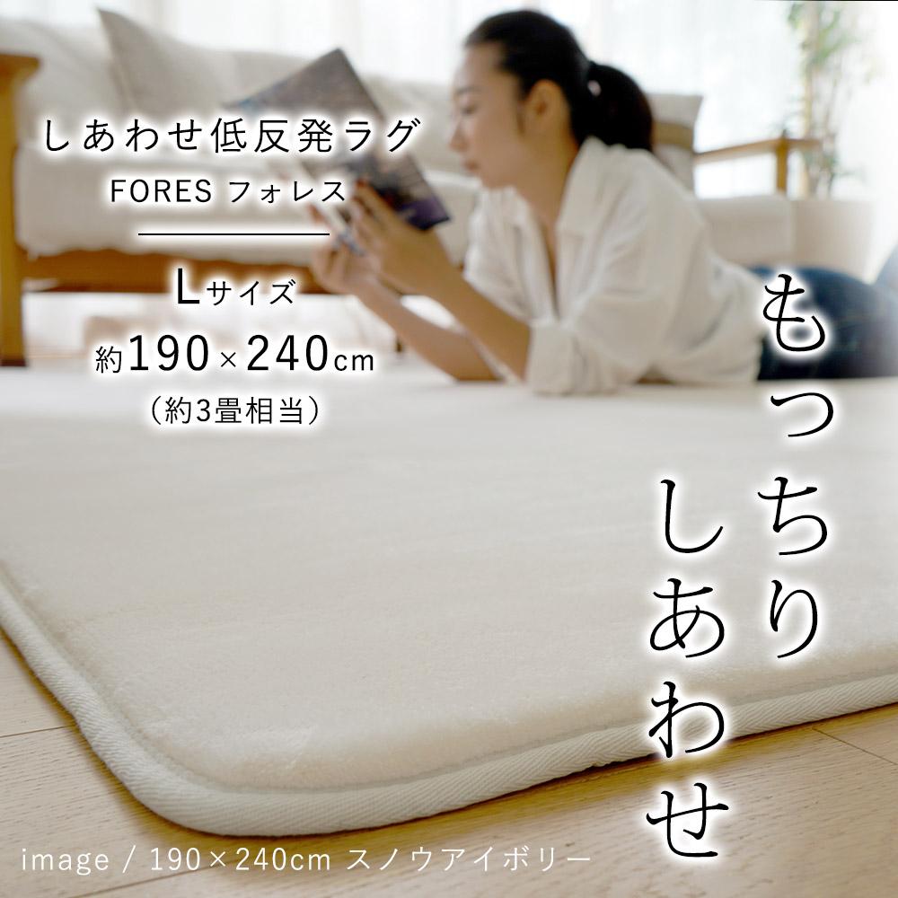 もっちり しあわせ低反発ラグ フォレス 約190×240cm(Lサイズ/約3畳相当)
