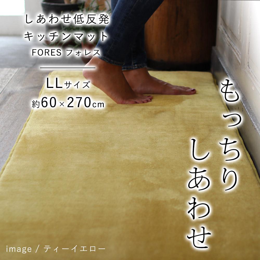 もっちり しあわせ低反発ラグ フォレス 約60×270cm(LLサイズ)