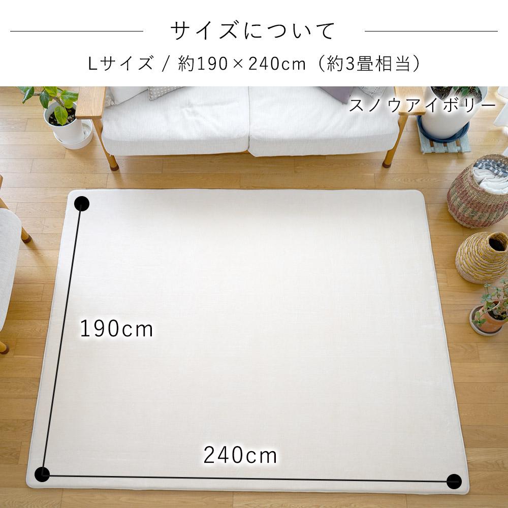 約190×240cm(約2畳相当)